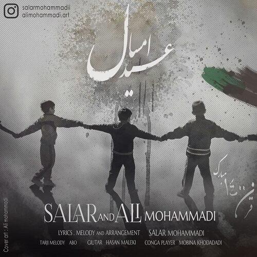 دانلود آهنگ سالار و علی محمدی به نام عید امسال