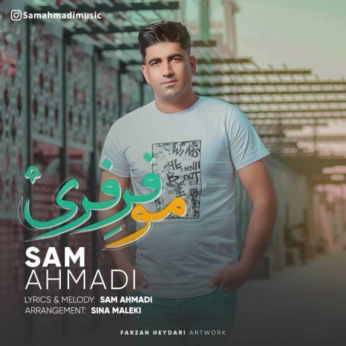 دانلود آهنگ سام احمدی به نام مو فرفری
