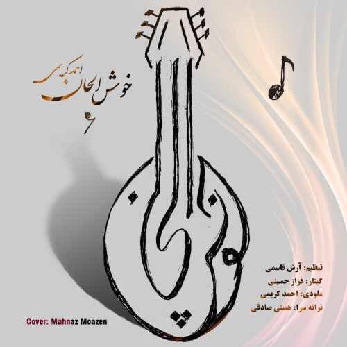 دانلود آهنگ احمد کریمی به نام خوش الحان