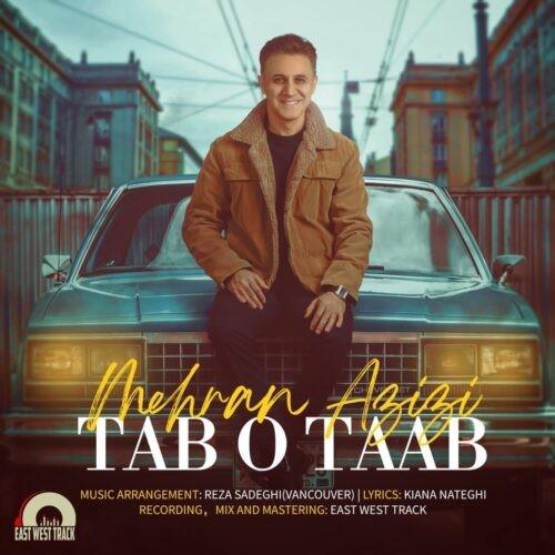 دانلود آهنگ مهران عزیزی به نام تب و تاب
