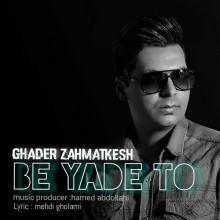 Ghader Zahmatkesh