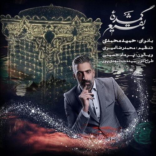 دانلود آهنگ حمید محمدی به نام گمشده بقیع