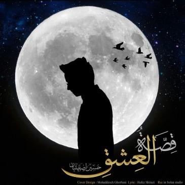 دانلود آهنگ حسین اصفهانیان به نام قصه العشق