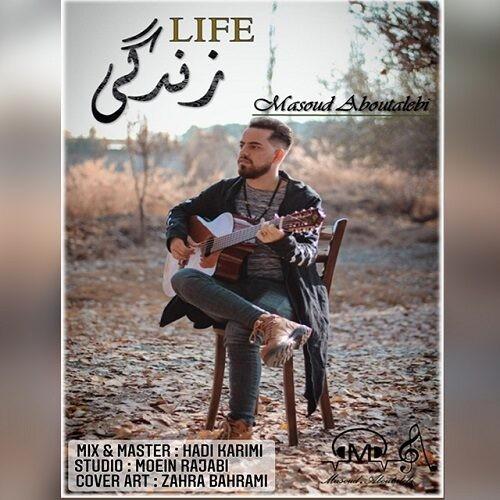 دانلود آهنگ مسعود ابوطالبی به نام زندگی