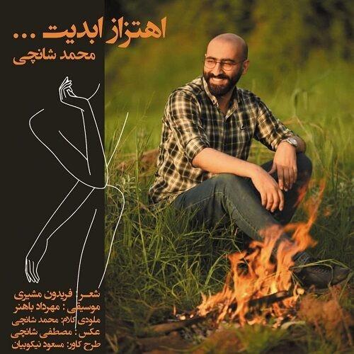 دانلود آهنگ محمد شانچی به نام اهتزاز ابدیت
