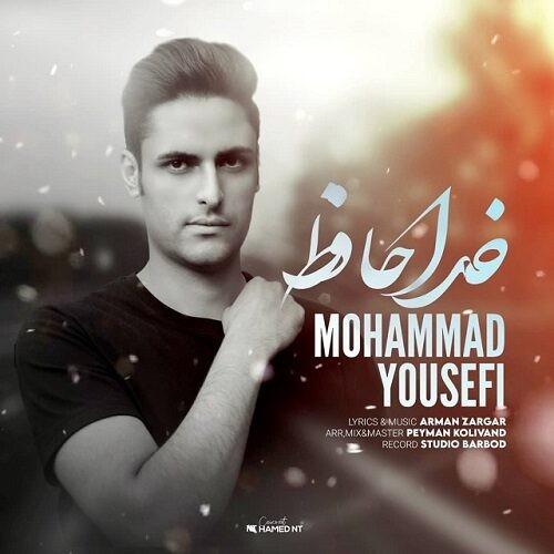 دانلود آهنگ محمد یوسفی به نام خداحافظ