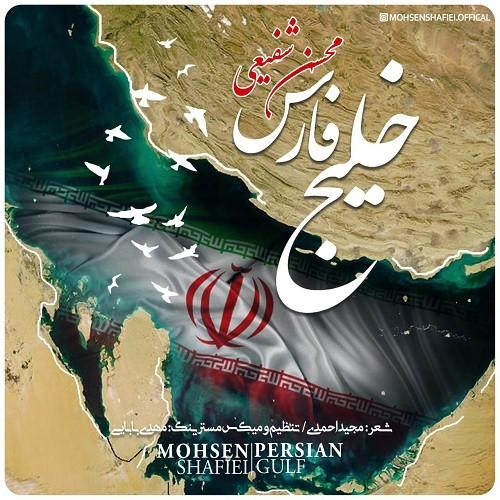 دانلود آهنگ محسن شفیعی به نام خلیج فارس