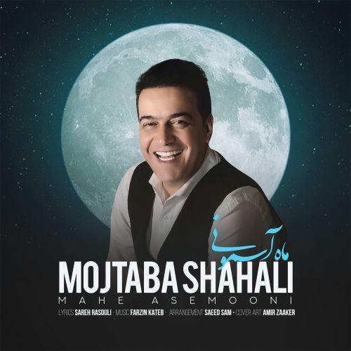 دانلود آهنگ مجتبی شاه علی به نام ماه آسمونی