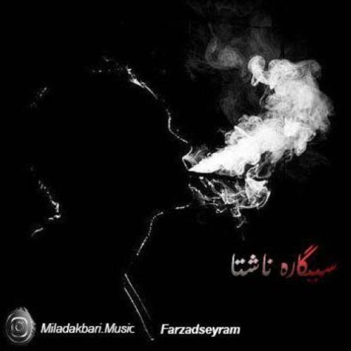 دانلود آهنگ میلاد اکبری و فرزاد سیرام به نام سیگاره ناشتا
