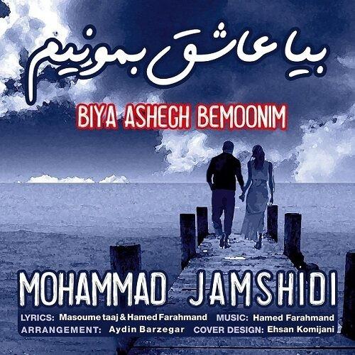 دانلود آهنگ محمد جمشیدی به نام بیا عاشق بمونیم