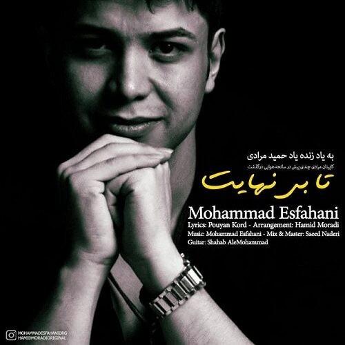 دانلود آهنگ محمد اصفهانی به نام تا بی نهایت