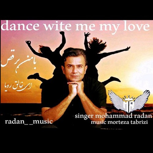 دانلود آهنگ محمد رادان به نام با من برقص