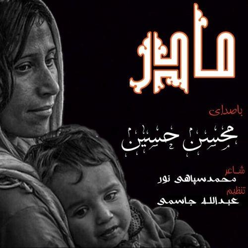 دانلود آهنگ محسن حسین به نام مادر