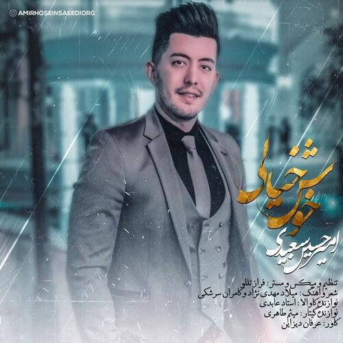 دانلود آهنگ امیرحسین سعیدی به نام خوش خیالی