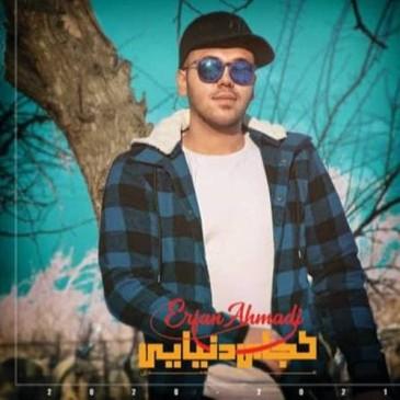 دانلود آهنگ عرفان احمدی به نام ناب