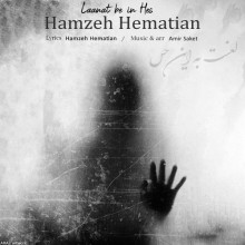 Hamzeh Hematian