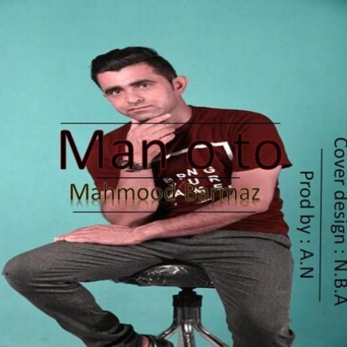 دانلود آهنگ محمود برمز به نام منو تو
