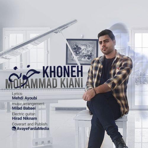 دانلود آهنگ محمد کیانی به نام خونه