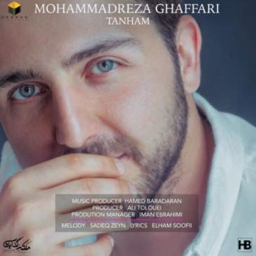 دانلود آهنگ محمدرضا غفاری به نام تنهام