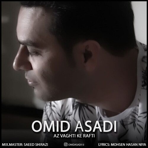دانلود آهنگ امید اسدی به نام از وقتی که رفتی