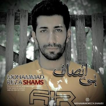 دانلود آهنگ محمدرضا شمس به نام بی انصاف
