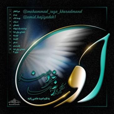 دانلود آلبوم محمدرضا خردمند به نام او