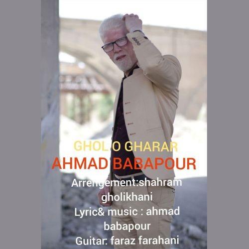 دانلود آهنگ احمد باباپور به نام قول و قرار