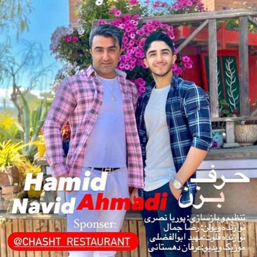 دانلود آهنگ حمید و نوید احمدی به نام حرف بزن