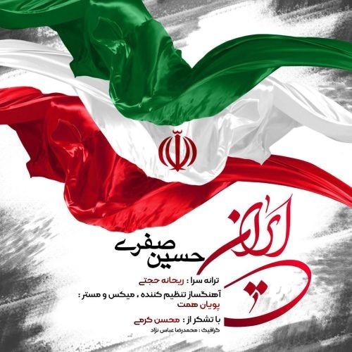 دانلود آهنگ حسین صفری به نام ایران