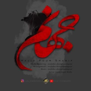 دانلود آهنگ مجید پور شریف به نام جهنم
