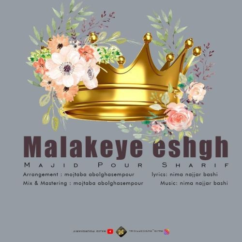 دانلود آهنگ مجید پور شریف به نام ملکه عشق