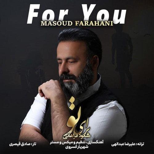 دانلود آهنگ مسعود فراهانی به نام برای تو