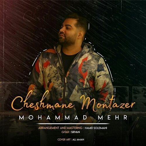 دانلود آهنگ محمد مهر به نام چشمانه منتظر