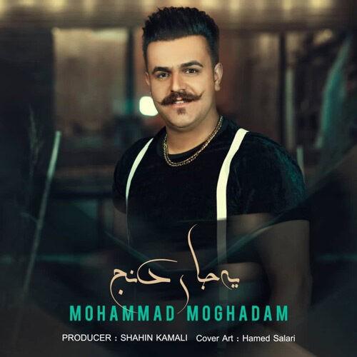 دانلود آهنگ محمد مقدم به نام یه جای دنج