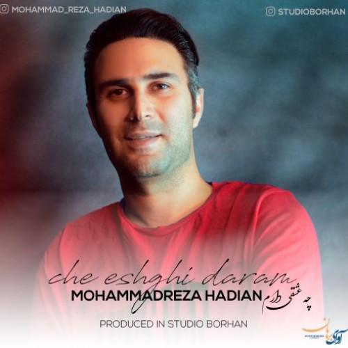 دانلود آهنگ محمدرضا هادیان به نام چه عشقی دارم