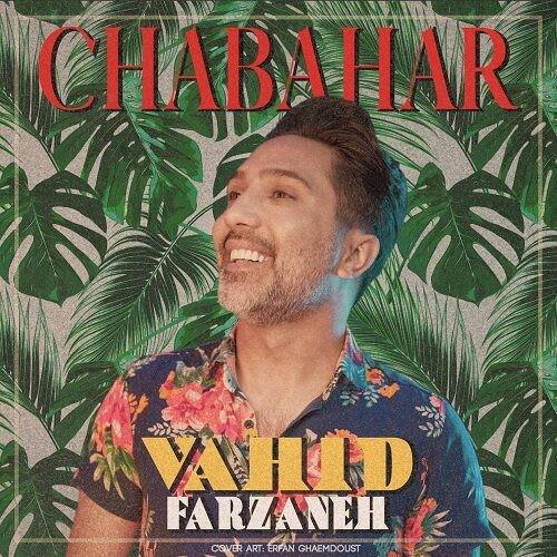 دانلود آهنگ وحید فرزانه به نام چابهار