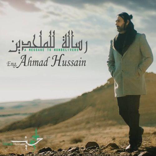 دانلود آهنگ احمد حسین به نام رساله للملحدین