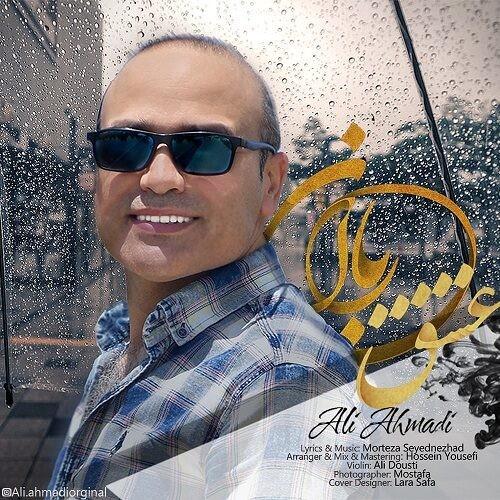 دانلود آهنگ جدید علی احمدی به نام باران عشق