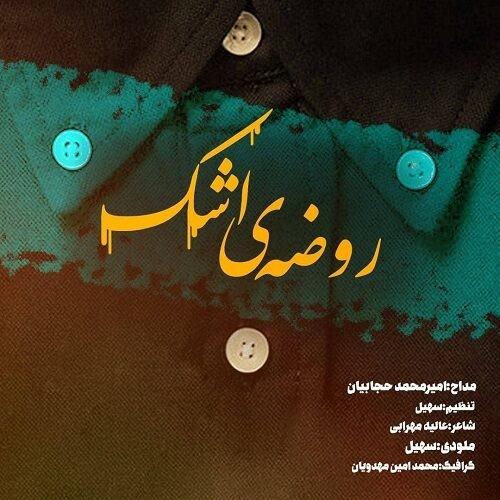 دانلود آهنگ امیر محمد حجابیان به نام روضه ی اشک