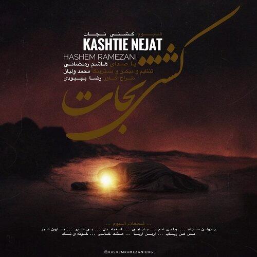 دانلود آلبوم هاشم رمضانی به نام کشتی نجات