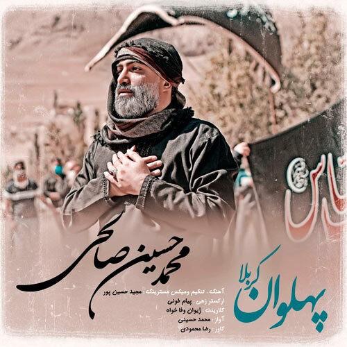 دانلود آهنگ محمد حسین صالحی به نام پهلوان کربلا