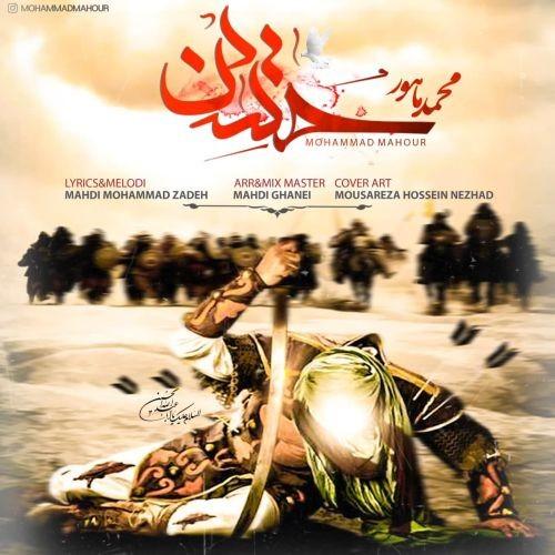 دانلود آهنگ محمد ماهور به نام حسین