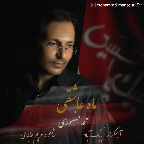 دانلود آهنگ محمد منصوری به نام ماه عاشقی