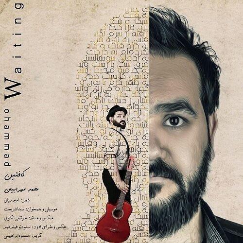 دانلود آهنگ محمد مهرابیان به نام کافئین