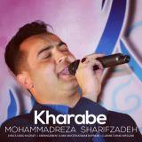 دانلود آهنگ محمدرضا شریف زاده به نام خرابه
