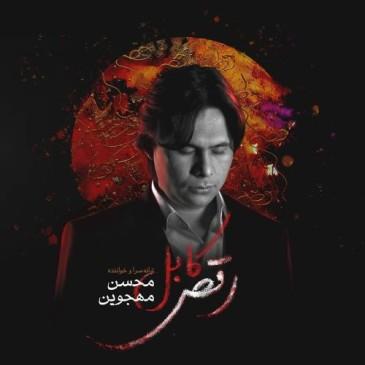 دانلود ویدیو محسن مهجوین به نام رقص کابل