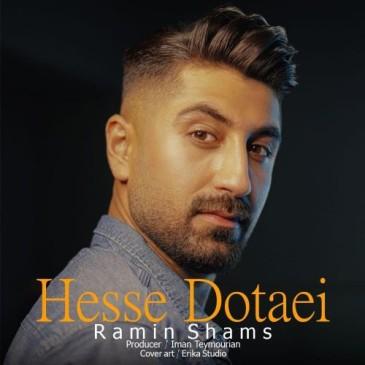 دانلود آهنگ رامین شمس به نام حس دوتایی