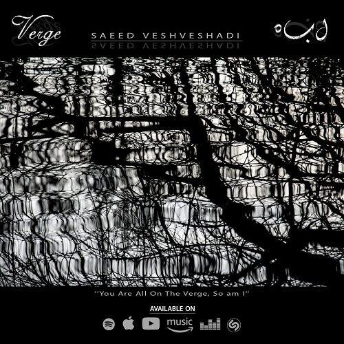 دانلود آلبوم جدید سعید وشوشادی به نام لبه (آستانه)
