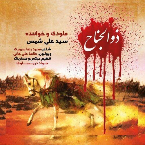 دانلود آهنگ سید علی شمس به نام ذوالجناح
