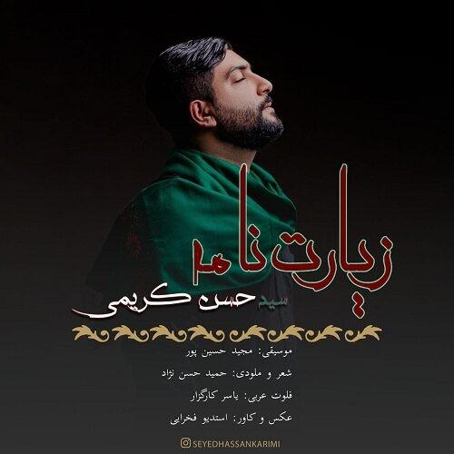 دانلود آهنگ سید حسن کریمی به نام زیارت نامه